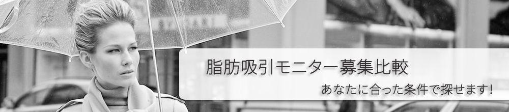 渋谷美容外科クリニックの医療痩身外来 PC